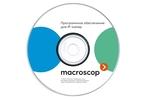 Macroscop Пакет расширения от MACROSCOP ML до MACROSCOP LS (х64)